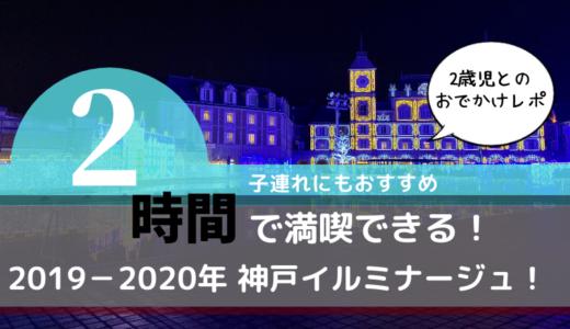 【お出かけレポ】2歳児と行く神戸イルミナージュ!混雑は気にならず、2時間で楽しめた!