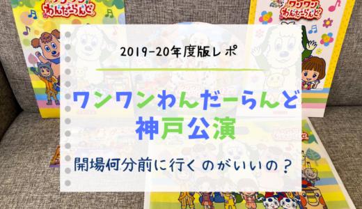 ワンワンわんだーらんど神戸公演2019-20レポ。開場何分前に行くのがベスト?