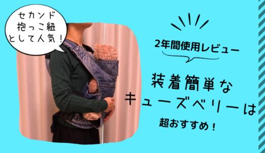 【2年間使用レビュー】セカンド抱っこ紐としてキューズベリーは超おすすめ