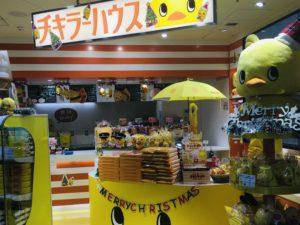 新大阪駅のチキラーハウス