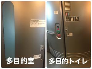 東海道新幹線の多目的室