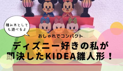 ディズニー好きの私が即決した雛人形はおしゃれでコンパクトなKIDEA!