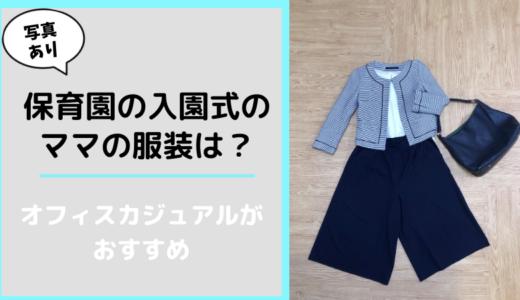 【写真あり】保育園の入園式のママの服装は?オフィスカジュアルがおすすめ