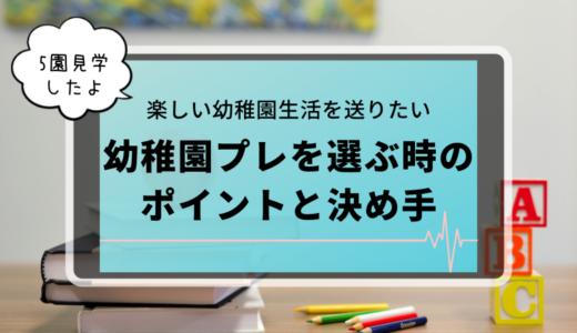 【5園見学】幼稚園のプレを選ぶ時のポイントと最終的に選んだ園の決め手