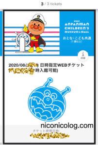 神戸アンパンマンミュージアムは事前にチケット購入