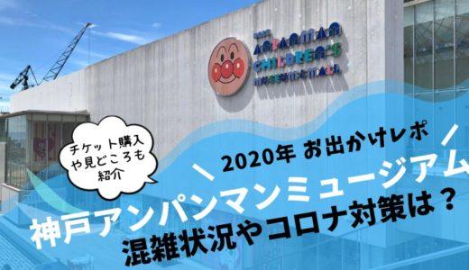 【口コミ】神戸アンパンマンミュージアムの混雑状況やコロナ対策は?