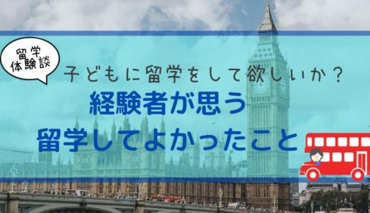 【体験談】子どもに留学をしてほしいか?経験者が考える留学してよかったこと