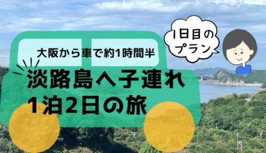 【1日目】淡路島へ子連れで1泊2日旅行!おすすめの観光プランを紹介
