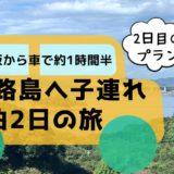 淡路島へ子連れで1泊2日旅行