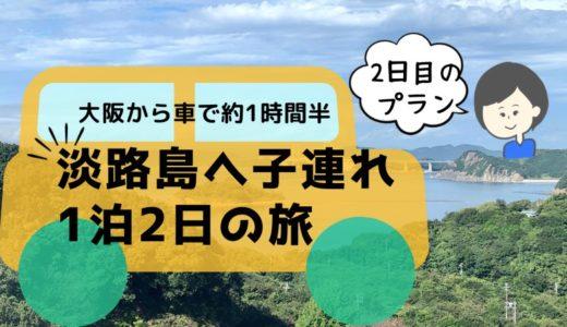 【2日目】淡路島へ子連れで1泊2日旅行!おすすめ観光・カフェを紹介