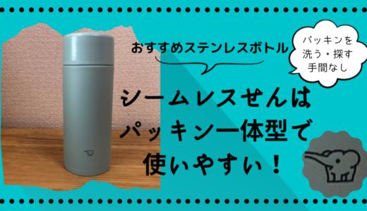 【レビュー】シームレスせんステンレスボトルはパッキン一体型で使いやすい!