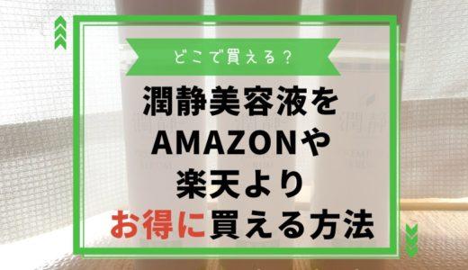 潤静(うるしず)の販売店は?Amazonや楽天よりお得に買える方法