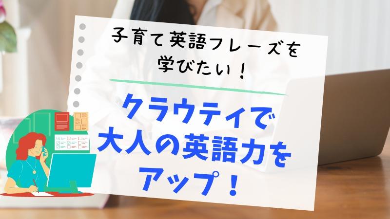 子育て英語フレーズを学びたい!クラウティで大人の英語力をアップ!