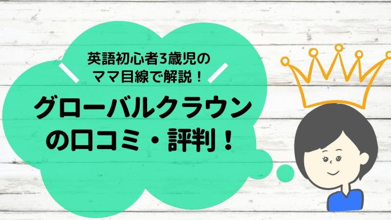 グローバルクラウンの口コミ・評判!英語初心者3歳児のママ目線で解説!