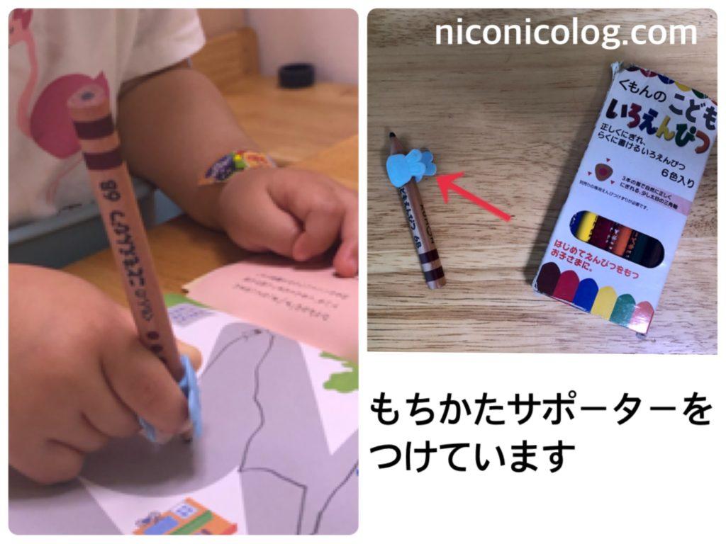 3歳持ちやすい鉛筆