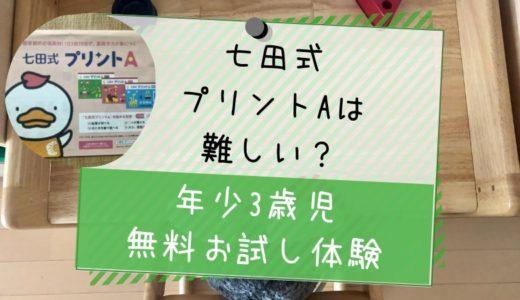 七田式プリントAは難しい?年少3歳児が無料お試しをやってみた