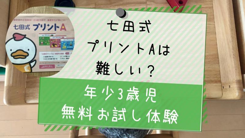 七田式プリントAは難しい?