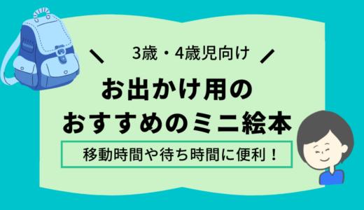 お出かけ用のミニ絵本おすすめ6選【3・4歳向け】