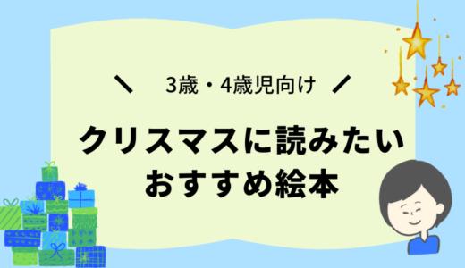 クリスマスに読みたくなるおすすめ絵本【3・4 歳】